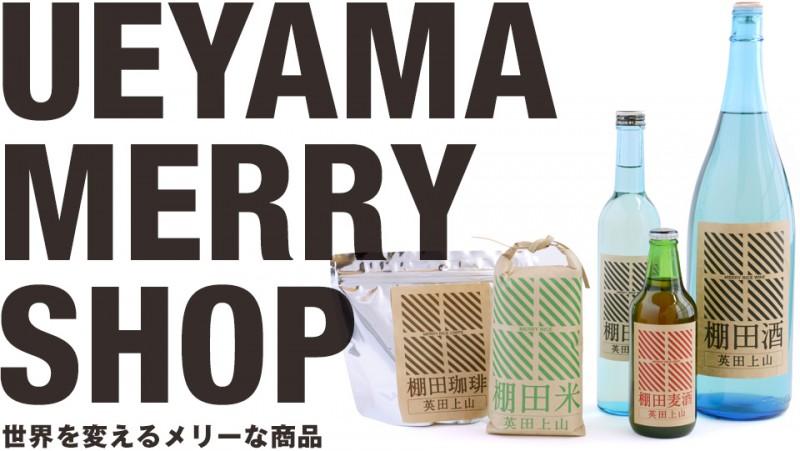 UEYAMA MERRY SHOP