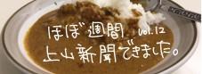 上山新聞12号